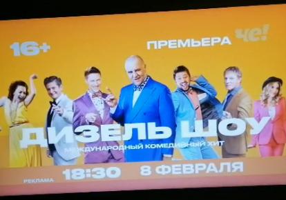 8 лютого на російському каналі Че!, що входить в медіахолдинг «СТС-Медіа», відбудеться прем'єра нового «Міжнародного комедійного хіта» «Дизель шоу» за участю українських артистів.