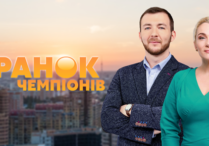 """Канал """"Украина 24"""" запускает новый проект """"Утро чемпионов"""""""