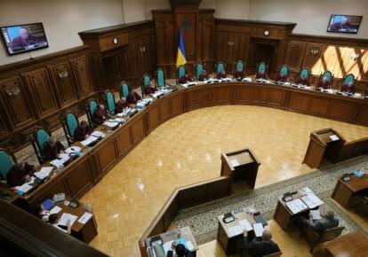 Засідання Конституційного Суду