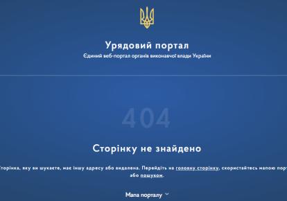 Скриншот с сайта Кабинета министров