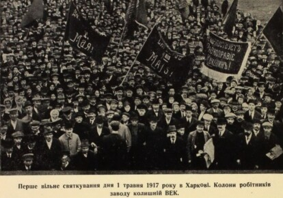Первомайская демонстрация в Харькове, 1917