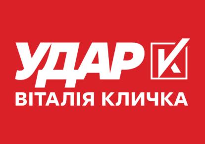 """""""УДАР Віталія Кличка"""""""