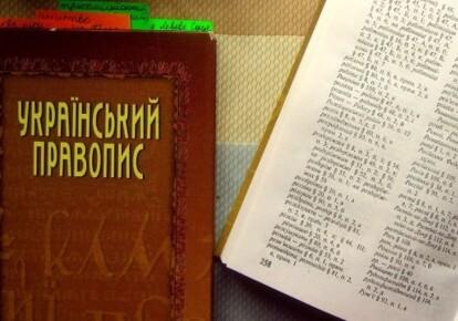 """""""Український правопис"""""""