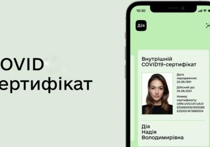 COVID-сертификат