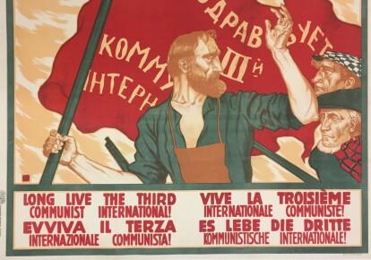 Плакат роботи Сергія Іванова, присвячений Комуністичному Інтернаціоналу. 1919-й