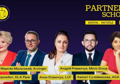 PARTNERS 'SCHOOL — проект, який дозволяє фактично отримати особисту консультацію від титанів юридичного ринку