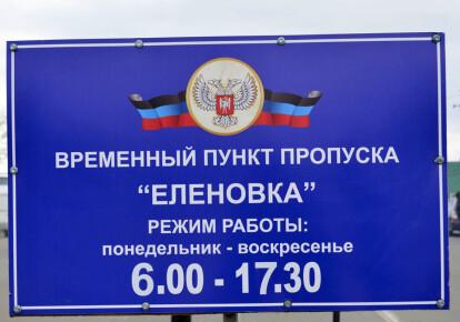 """На КПП """"ДНР"""" в Еленовке установили стелу с надписью """"Россия"""". Фото: соцсети"""