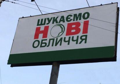Фото: novi.ua