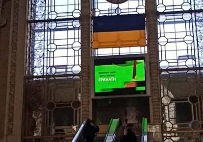 На моніторах вокзалів буде транслюватися соціальний відеоролик