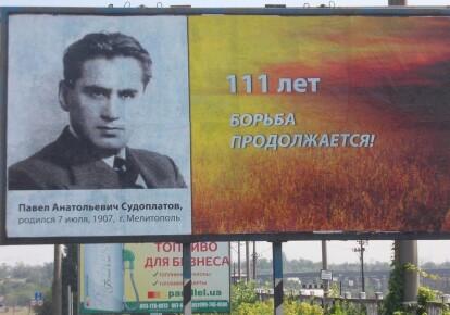 В Запорожье героизируют сталинского террориста Павла Судовлатова. Фото: oko-planet.su