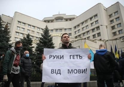 Акція на захист закону про мову біля будівлі Конституційного суду в Києві, 2020 р.