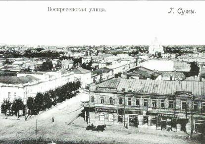 Тихі патріархальні Суми у 1919-му стали ареною бурхливих пристрастей.