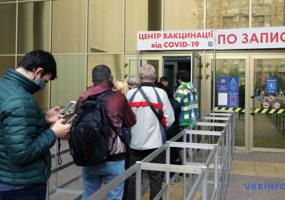 Пункт вакцинации в Киеве. Фото: Укринформ
