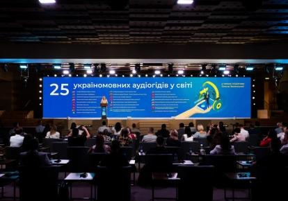 Елена Зеленская представила 26-й украиноязычный аудиогид