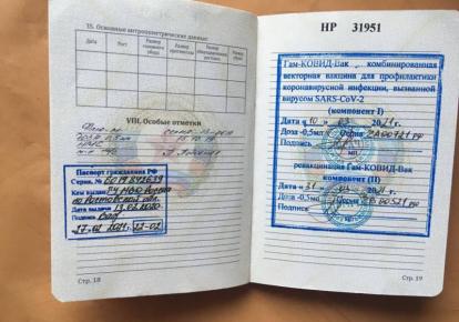 Паспорт бойовика