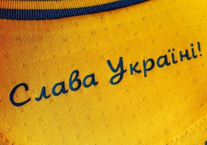 Надпись на новой форме сборной Украины по футболу / УАФ