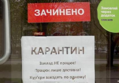 """Скасування """"червоної"""" зони почне діяти з 00:00 четверга, 6 травня"""