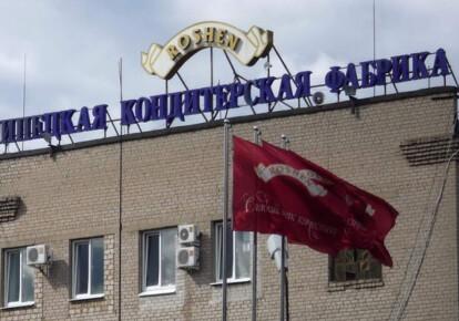 Липецкая кондитерская фабрика корпорации Roshen в настоящее время не работает, на ней осталась только охрана и уборщицы