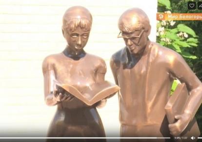 Пам'ятник Шурику і Ліді