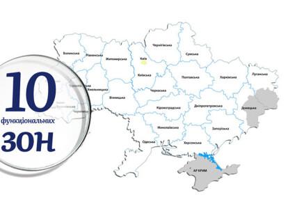 Мінрегіон запропонував розділити Україну на 10 функціональних зон/minregion.gov.ua