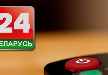 """""""Беларусь 24"""""""