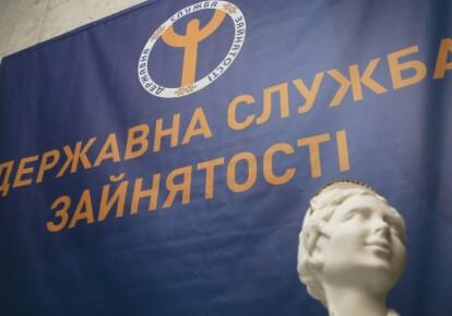 Державна служба зайнятості/Фото: УНІАН
