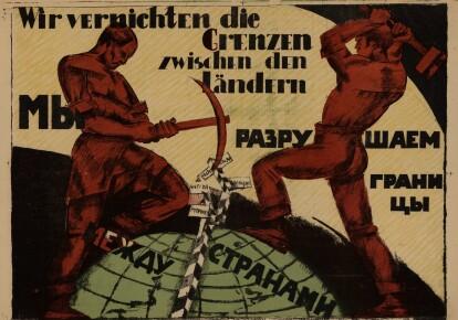 «Мы разрушаем границы между странами». Радянський плакат , Москва, 1921 р.