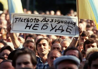 Митинг сторонников независимости Украины в 1991 г.