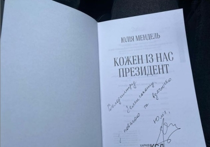 Книга Мендель/Instagram