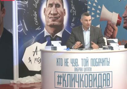 Презентація книги Віталія Кличка