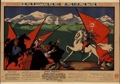 Агитационный плакат большевиков, 1920