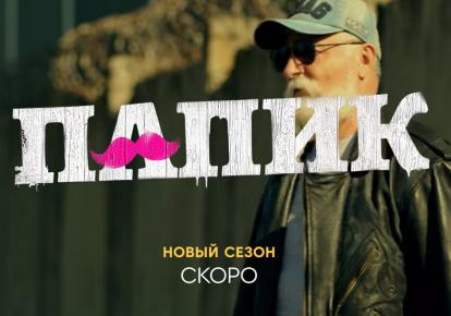 """Анонс сериала """"Папик 2"""" на российском телеканале СТС"""
