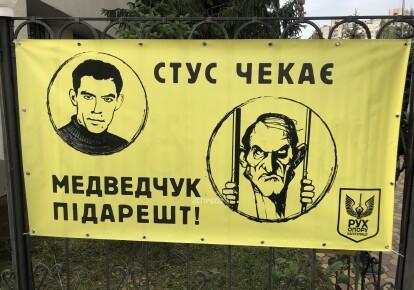 Акция против Виктора Медведчука в Киеве