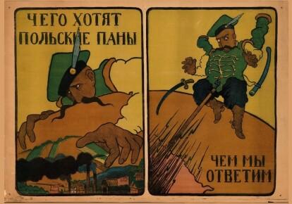 Агітаційний плакат більшовиків, 1920 р.