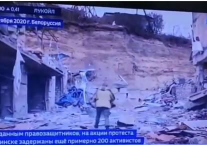 Сюжет российских пропагандистов о протестах в Беларуси