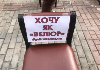 Рестораторы проводят акцию протеста под Кабмином / vgorode.ua