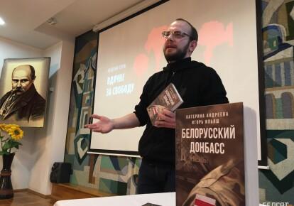 Игорь Ильяш презентует книгу «Белорусский Донбасс»