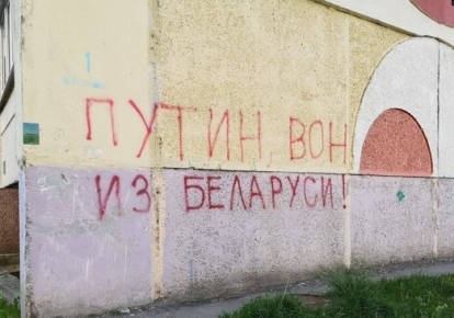 Надписи на улицах Беларуси