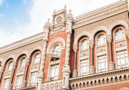 Національний банк України. Фото: Прес-центр НБУ
