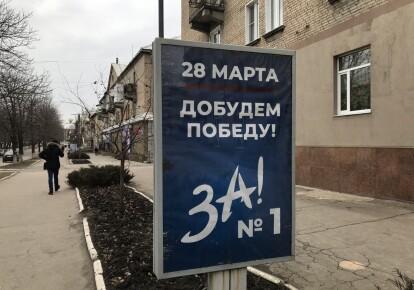 Прихована реклама в день виборів у Раду 28 березня на окрузі №50