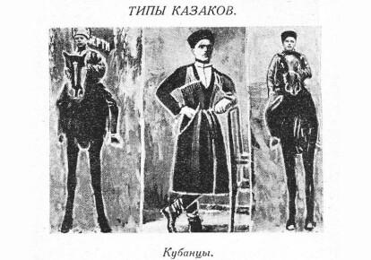 Изображения типовых кубанцев из книги И.Борисенко «Советские республики на Северном Кавказе в 1918 году», 1930