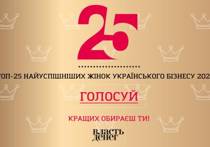 ТОП-25 самых успешных женщин украинского бизнеса