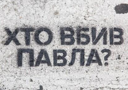 За месяц до убийства журналист Павел Шеремет выезжал на территорию Россию / УНИАН