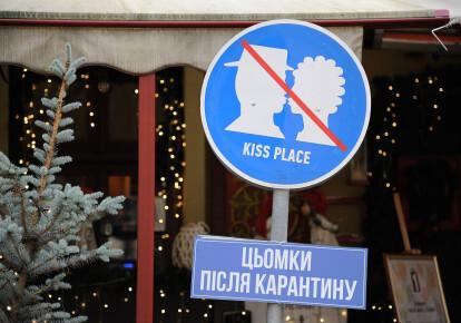 З 8 по 24 січня в Україні будуть запроваджені посилені карантинні обмеження