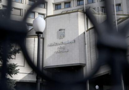 Контитуционный суд Украины. Фото: УНИАН