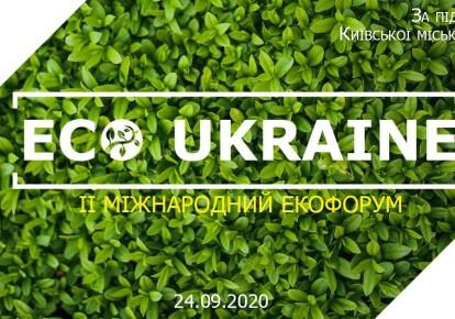 II Международный экологический форум ECO UKRAINE