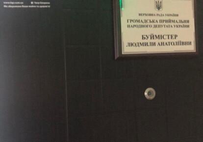 Табличка з прізвищем Буймистер