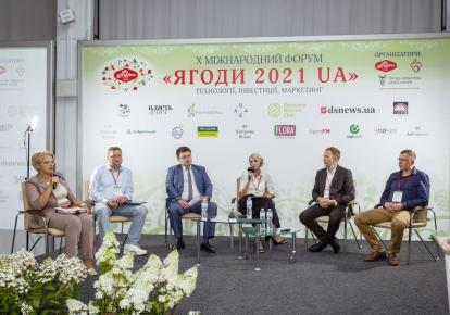 """Форум """"Ягоди-2021"""""""