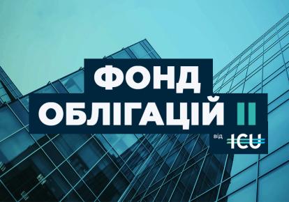 ICU починає розміщення нового фонду облігацій на 500 млн грн