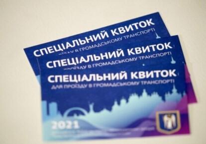 Спецпропуск для проїзду в громадському транспорті Києва